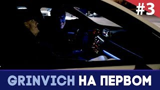 Продюсер Александр Парамонов - 2-е рукопожатие на пути к Константину Эрнсту | GRINVICH НА ПЕРВОМ #3