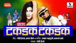 Zala Takdak Takdak - Full HD - Official Video - Marathi Lokgeet - Sumeet Music