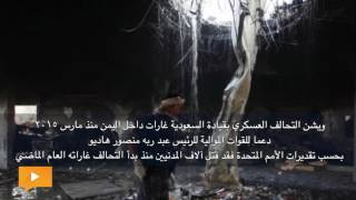 مقتل مئات المدنيين في «صنعاء» بعد استهدافهم بغارة «سعودية»