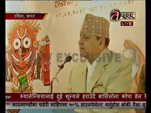Live update on the respect payed to Former King Gyanendra Shah - Odisha