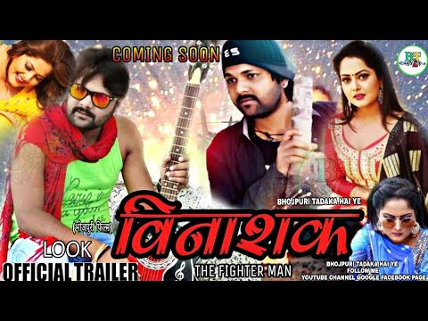 Vinashak (विनाशक) - Trailer Look | Bhojpuri Movie | Samar Singh Anjana  Singh New Bhojpuri Movie's#