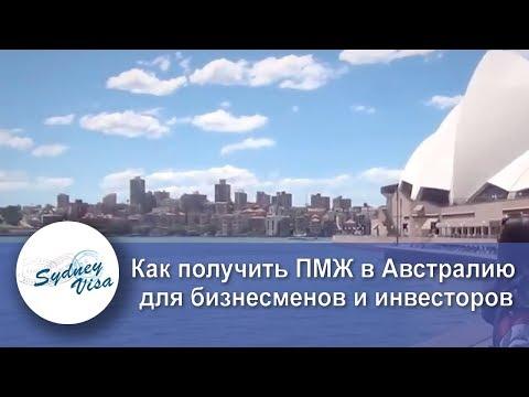 Как получить ПМЖ в Австралию для бизнесменов и инвесторов – Часть 1 | Sydney Visa (0+)
