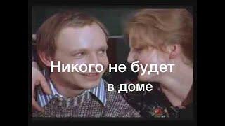 """Никого не будет в доме. Песня из к/ф """"Ирония судьбы или с легким паром""""."""