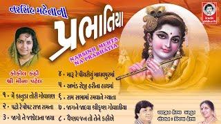 Prabhatiya || Meena Patel || Super Hit Gujarati Bhajan