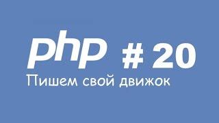 [PHP] Пишем свой движок с полного нуля. Часть 20 (Модуль Комментарии #1)