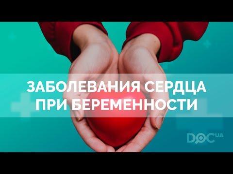 Заболевания сердца при беременности: симптомы, причины, диагностика и лечение