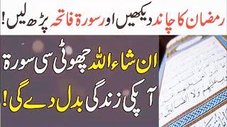 Ramzan Ka Chand Daikh Kar Surah Fatiha Ka Amal - Khas Wazifa