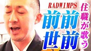 """【歌うま住職が歌う】前前前世 / RADWIMPS(Full cover MV 歌詞付)/ """"Zen Zen Zense"""" covered by Buddhist priest【内村のツボる動画大賞】"""