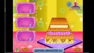 Игры для девочек - Готовим свадебный торт