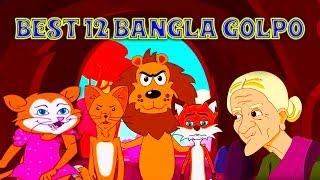 Best 12 Bangla Golpo গল্প   Bangla Cartoon   Rupkothar Golpo রুপকথার গল্প   Thakurmar Jhuli