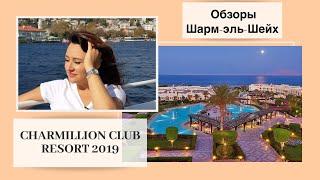 Обзор отеля CHARMILLION CLUB RESORT 5 Шарм эль Шейх Египет