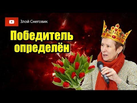 Елена Вайцеховская ВЫИГРАЛА в номинации Позор Года - Поздравляем!