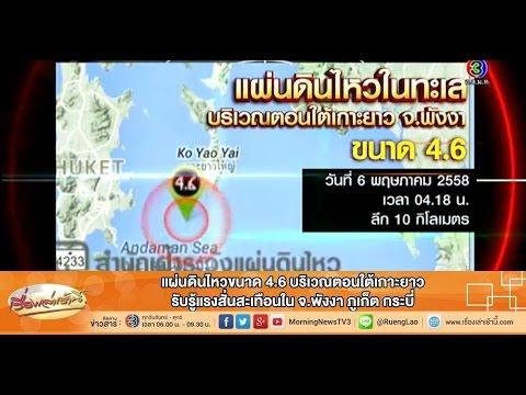 เรื่องเล่าเช้านี้ แผ่นดินไหวขนาด 4.6 บริเวณตอนใต้เกาะยาว จ.พังงา (06 พ.ค.58)