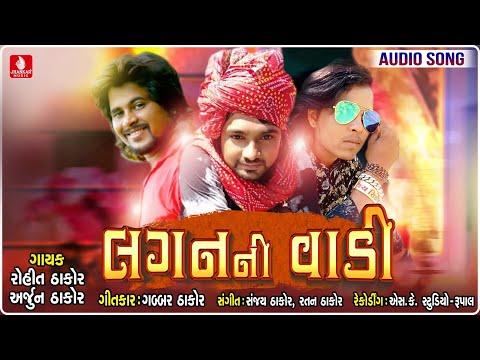 Lagan Ni Vadi | Rohit Thakor New Song | Arjun Thakor | Gabbar Thakor Nonstop Full Audio Song 2019
