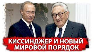 Киссинджер и новый мировой порядок   Aftershock.news