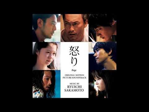 Ryuichi Sakamoto - omen Rage Ikari Original Movie Soundtrack