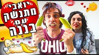 יואבי מתנשק עם בננה??! | יואבי והאמא הנדחפת | עופר ומאור