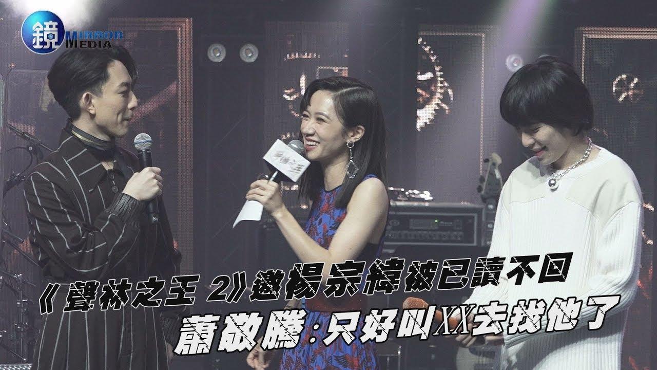 鏡週刊 娛樂即時》《聲林之王 2》邀楊宗緯被已讀不回 蕭敬騰:只好叫XX去找他了 - YouTube