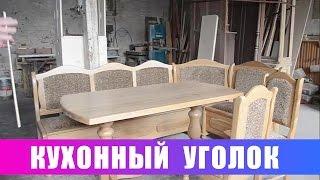 видео Купить кухонный уголок | Кухонные уголки Симферополь | Кухонный уголок цена