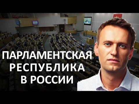 Как не дать Навальному стать новым Путиным