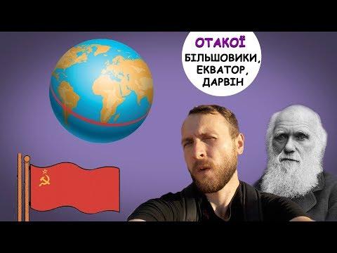 НТА - Незалежне телевізійне агентство: Де розташований екватор, у чому полягає теорія Дарвіна? - Опитування від