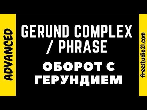 Видео Что такое оборот простыми словами