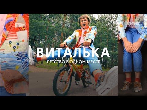 Виталька – Детство на одном месте
