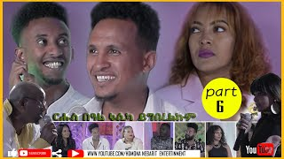 HDMONA SHOW - Part 6 - ጽላል ሾው  TSilal Show  -  New Eritrean Show 2021