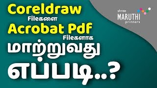 how to convert coreldraw cdr to pdf
