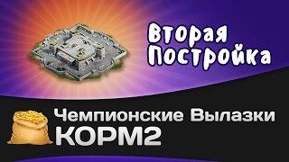 Чемпионские вылазки КОРМ2: Вторая постройка