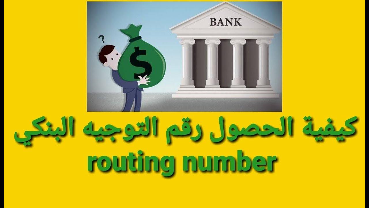 رقم التوجيه البنكي باي بال 15