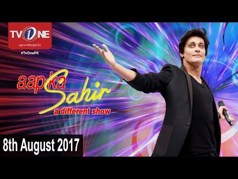Aap Ka Sahir - Morning Show - 8th August 2017 - Full HD - TV One