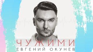 Смотреть клип Евгений Окунев - Чужими
