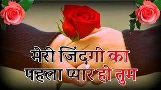 Meri jindagi ka pahla Pyar Ho Tum 🌹best love shayari 2021🌹love Shayari in Hindi 🌹Wishes To Everyone screenshot 2