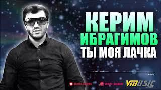 Ты моя лачка - Керим Ибрагимов | Лакские песни 2018