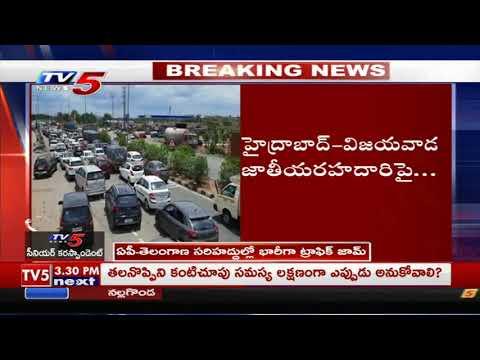 Download Heavy Traffic Jam @ Telangana, Andhra Borders | TV5 News