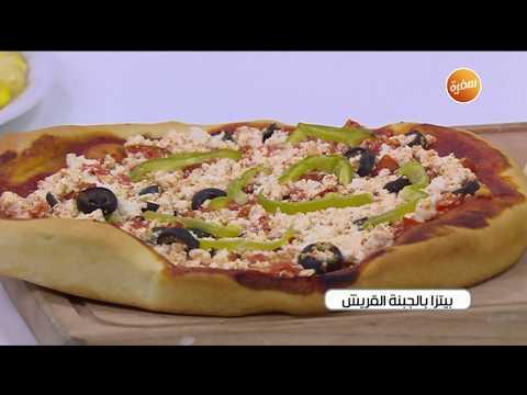 صورة  طريقة عمل البيتزا طريقة تحضير بيتزا بالجبنة القريش | نجلاء الشرشابي طريقة عمل البيتزا من يوتيوب