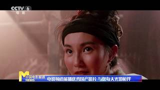电影频道展播优秀国产影片《新龙门客栈》和《老师·好》【中国电影报道   20200615】