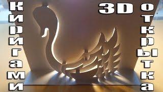 Объемная открытка Киригами своими руками! Лебедь!