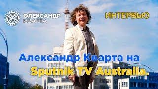 Александр Кварта на Sputnik TV Australia.