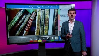 غضب في السعودية بعد رمي مصاحف في القمامة بالمدينة المنورة