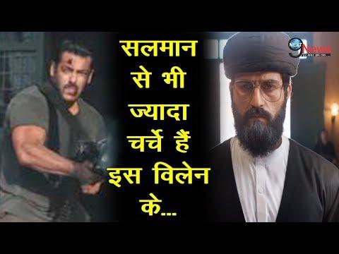 'टाइगर जिंदा है' का ये Villain, है सलमान से भी ज्यादा Popular…| Tiger Zinda Hai Villain Popularity thumbnail