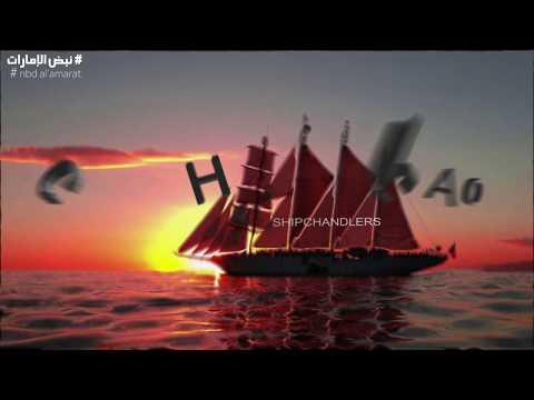 CHICAGO SHIPCHANDLERS  برنامج نبض الإمارات