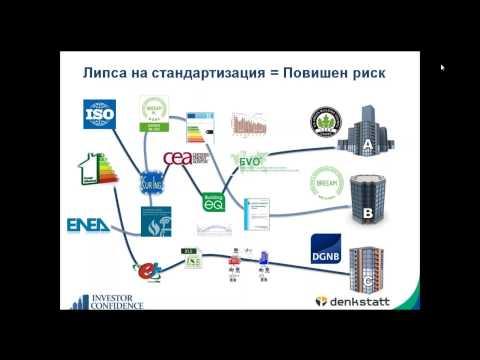 Investor Confidence Project Europe - уеб семинар на тема енергийна ефективност в сгради