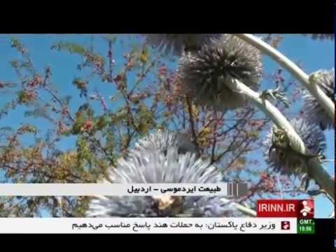 Iran Ardabil province, IrdeMousa nature طبيعت ايردموسي استان اردبيل ايران