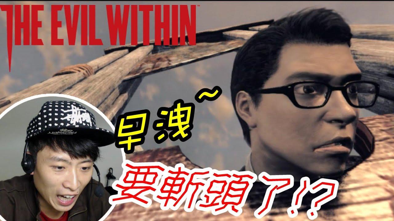 邪 靈 入侵 中文 版