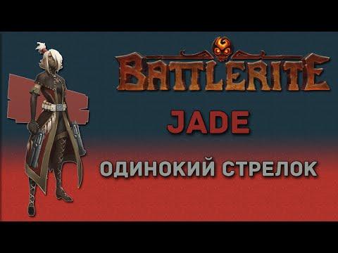 видео: Чемпионы battlerite | Джейд - Одинокий стрелок (jade - the lone gunner)