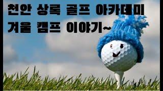 천안 상록 골프 아카데미 겨울 캠프 START