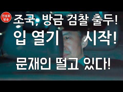 """검찰, 조국 긴급 소환! """"다 말하겠다"""" (진성호의 융단폭격)"""