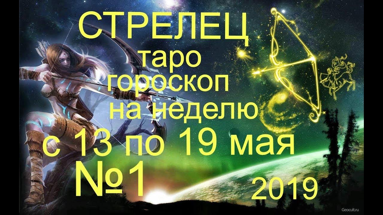 Стрелец.Таро гороскоп на неделю с 13 по 19 мая 2019 №1